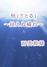【完結:怨念シリーズ第6弾】悟(さとる)~拭えぬ穢れ~
