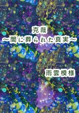 【完結:怨念シリーズ第5弾】克哉~闇に葬られた真実~