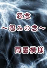 【完結:怨念シリーズ第1弾】怨念~怨みの念~