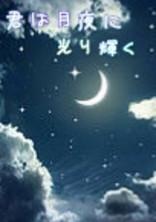 君は月夜に光り輝く
