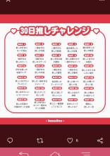 推し30日チャレンジ!!!