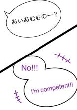 あいあむむのー? …No!!!  I'm  competent!!