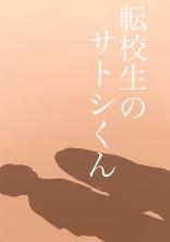 転校生のサトシくん【完】
