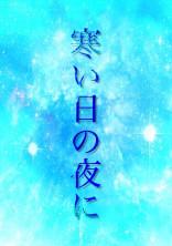 寒い日の夜に【完】