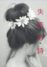 失恋の唄  【完】