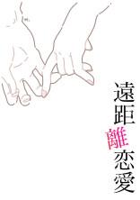 遠距離恋愛【完】いいね賞受賞作品