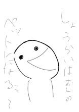 小説メモ帳