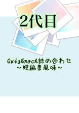 QuizKnock詰め合わせ〜短編集風味〜2代目