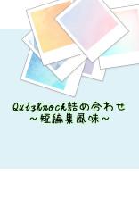 QuizKnock詰め合わせ〜短編集風味〜