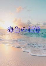 海色の記憶