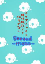 クイズノックの姫は眠たくて仕方がないSecondー伊沢ENDー