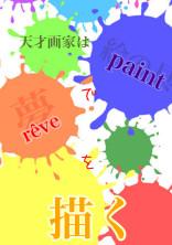 天才画家はpaintでrêveを描く