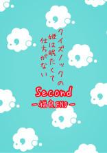 クイズノックの姫は眠たくて仕方がないSecond〜福良END〜