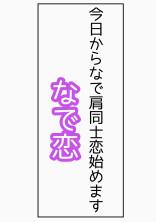 な で 恋 … 濵 田