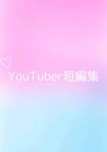 YouTuberとの恋 〜短編集〜