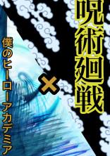 呪術廻戦×僕のヒーローアカデミア