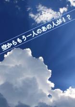 空からもう一人のあの人が!?【rb】