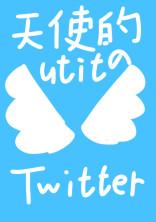 天使的utitのTwitter
