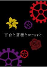 百合と薔薇とω国と、