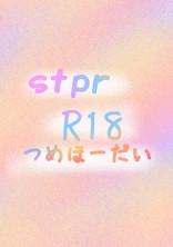 stprR18つめほーだい