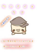 ワンナイトラブ  ~Kei.I~