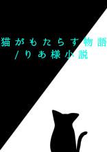 猫がもたらす物語/りあ様小説