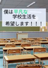 """僕は""""平凡な""""学校生活を希望します!!!"""