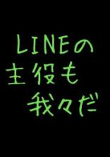 LINEの主役も我々だ、