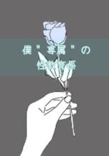 """僕 """" 専属 """" の性教育係"""