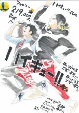 黒尾 小説 ハイキュー 夢