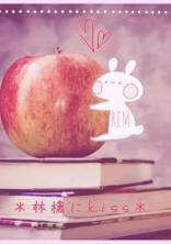 *林檎にkiss*