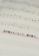 君が歌えなくなって、僕が歌う。