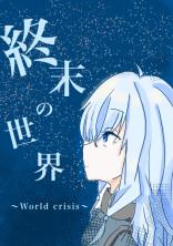終末の世界 〜World crisis〜