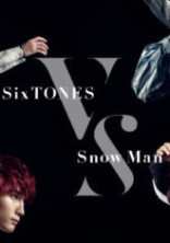 SixTONESとSnowManの恋愛事情!(短編)