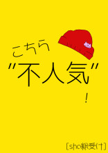 """こちら""""不人気""""! [sho総受け]"""
