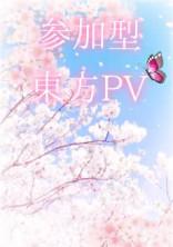 東方PV    参加型