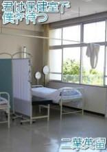 君は保健室で僕を待つ
