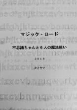 マジック·ロード 小説版