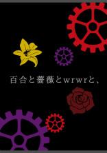 百合と薔薇と戦争国と、