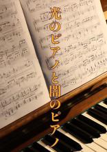 光のピアノと闇のピアノ