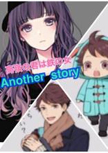 高嶺の君は鉄の女(Another  story)(ハイキュー)