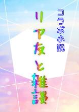 【コラボ小説】~リア友と雑談~