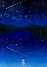 星屑になぁれ。