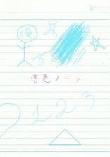 恋色ノート