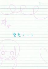 愛色ノート