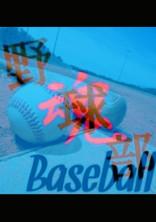 野球魂!✨&♥
