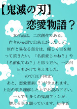 【鬼滅の刃】ある少女の恋愛物語?