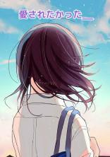 愛されたかった__