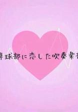 卓球部に恋した吹奏楽部♡♡♡
