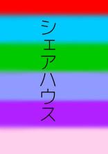 うちの子シェアハウス【オリジナル】